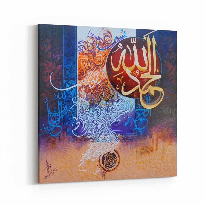 Allah Kaligrafgi Kanvas Tablo