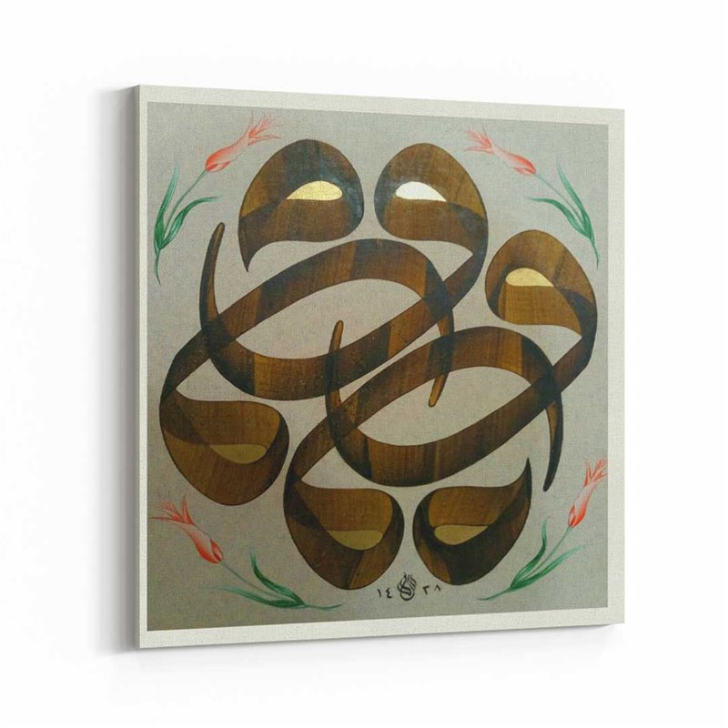 İslam Kaligrafisi Kanvas Tablo