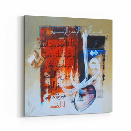 Asghar Ali Kaligrafisi Kanvas Tablo