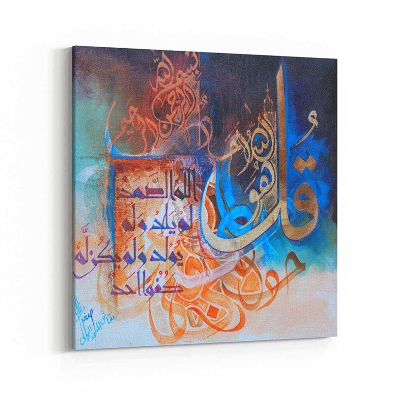 Asghar Ali Renkli Kaligrafi Kanvas Tablo