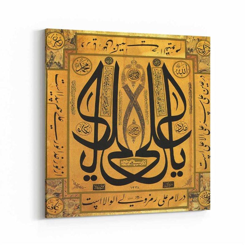 Sarı İslami  Kanvas Tablo