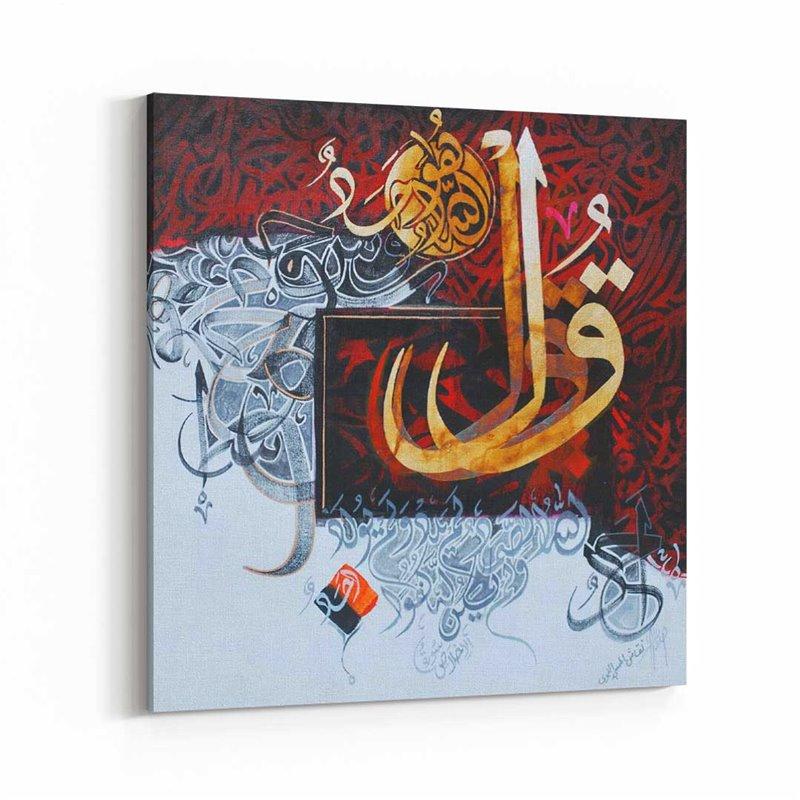 Kırmızı Dini Kaligrafi Kanvas Tablo