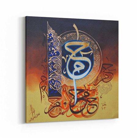 Renk Geçişli Dini Kaligrafi Kanvas Tablo