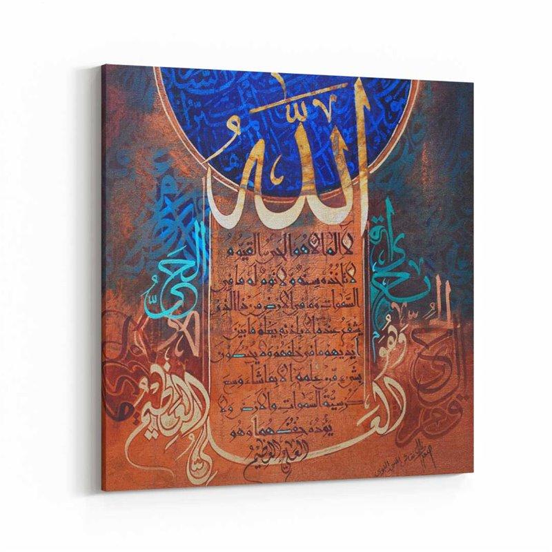 Allah Yazısı Yağlı Boya Görünümlü Kanvas Tablo ölçü Seçiniz