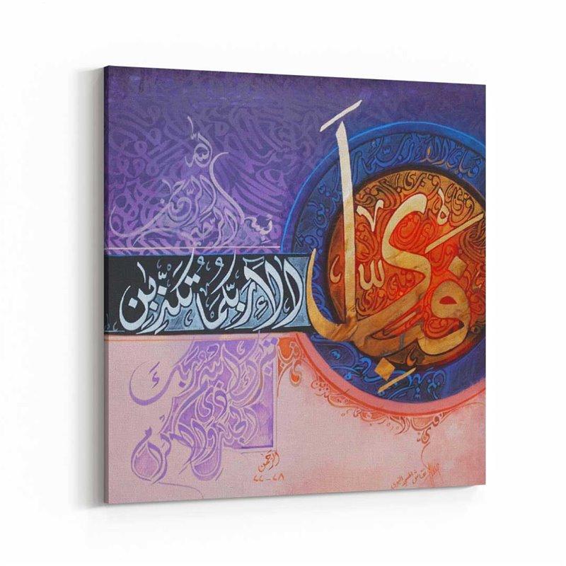 Asghar Ali Kaligrafi Dini Kanvas Tablo