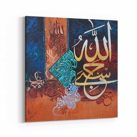 Dini Motifli Arapça Kanvas Tablo