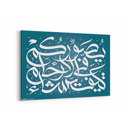 Ahmad Kadi Kaligrafisi Arapça Kanvas Tablo