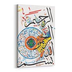 Allah Arapça  Kanvas Tablosu