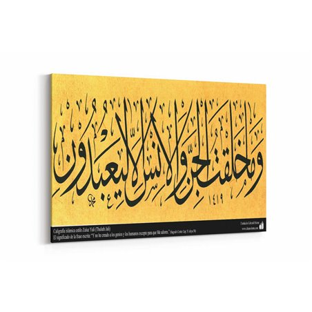 İslamik Kaligrafi Arapça Kanvas Tablosu
