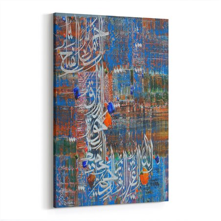 Bukhari İslami Kaligrafi Kanvas Tablosu