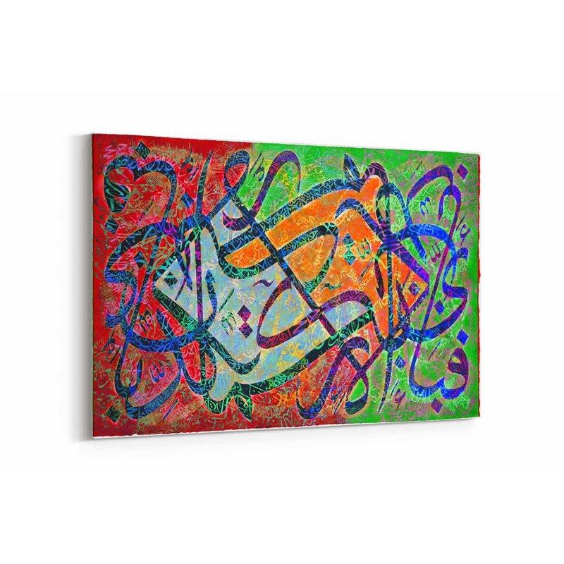 Arapça Ayet Kanvas Tablosu